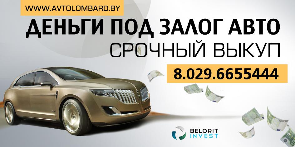 Автоломбард и срочный выкуп автосалоны киа авто в москве
